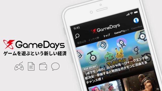 「GameDays」で出来ること【機能紹介】