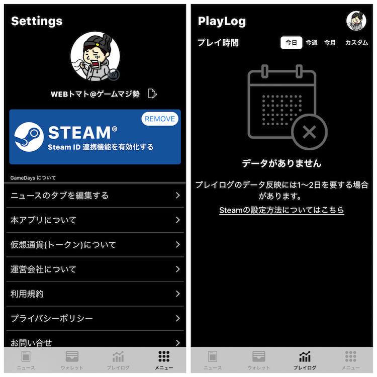 世界最大のゲームプラットフォームとして有名な「Steam」と連携すると、遊んだゲームタイトルやプレイ時間をログに残すことができ、遊んだ時間に応じてトークンが付与されます。