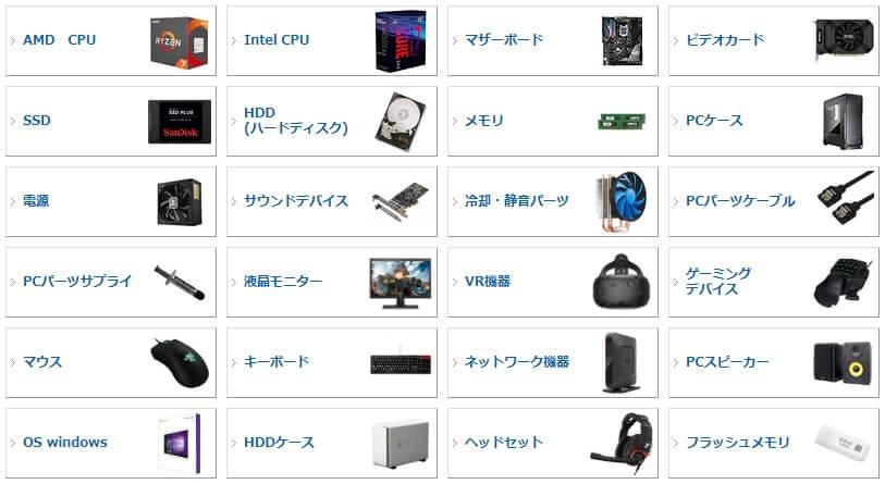 BTOと自作PCの違い・ポイントを比較