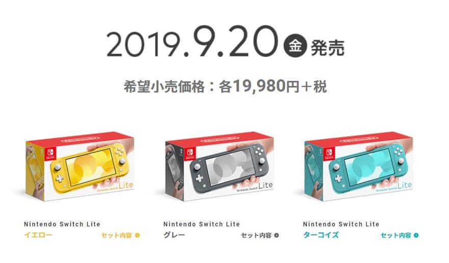 新型・任天堂スイッチライトは全体的に軽量化され価格も安くなった