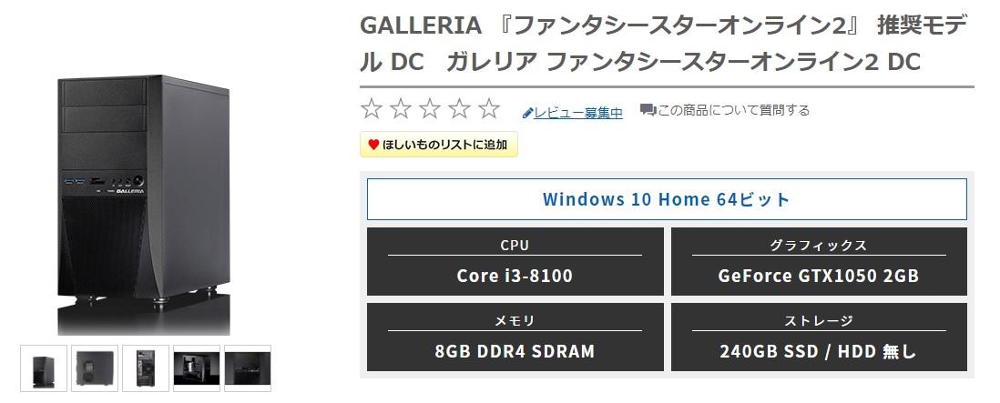 GALLERIA『PSO2』推奨モデル DC