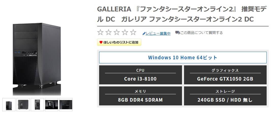 GALLERIA『ドラゴンクエストX』推奨モデル RL5