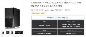 GALLERIA『ドラゴンクエストX』推奨モデル RH5