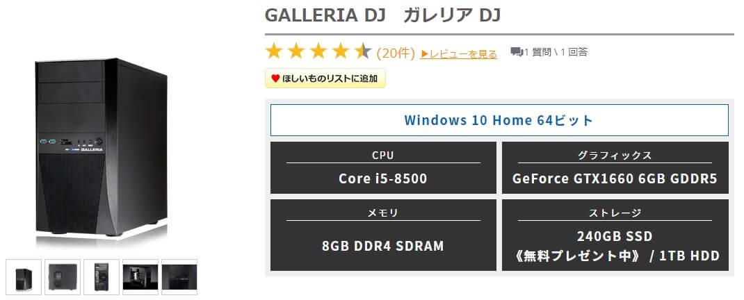 【ドスパラ】コスパ最強のゲーミングPC「GALLERIA DJ」