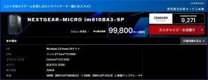 【G-Tune PSO2推奨モデル】NEXTGEAR-MICRO im610BA3-SP