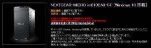 【G-Tune】NEXTGEAR-MICRO im610BA3-SP