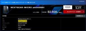 【G-Tune】NEXTGEAR-MICRO am560BA1
