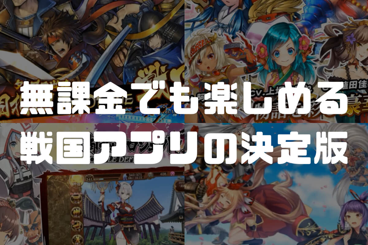 【完全版】戦国の覇者となれ!おすすめゲームアプリランキング2020