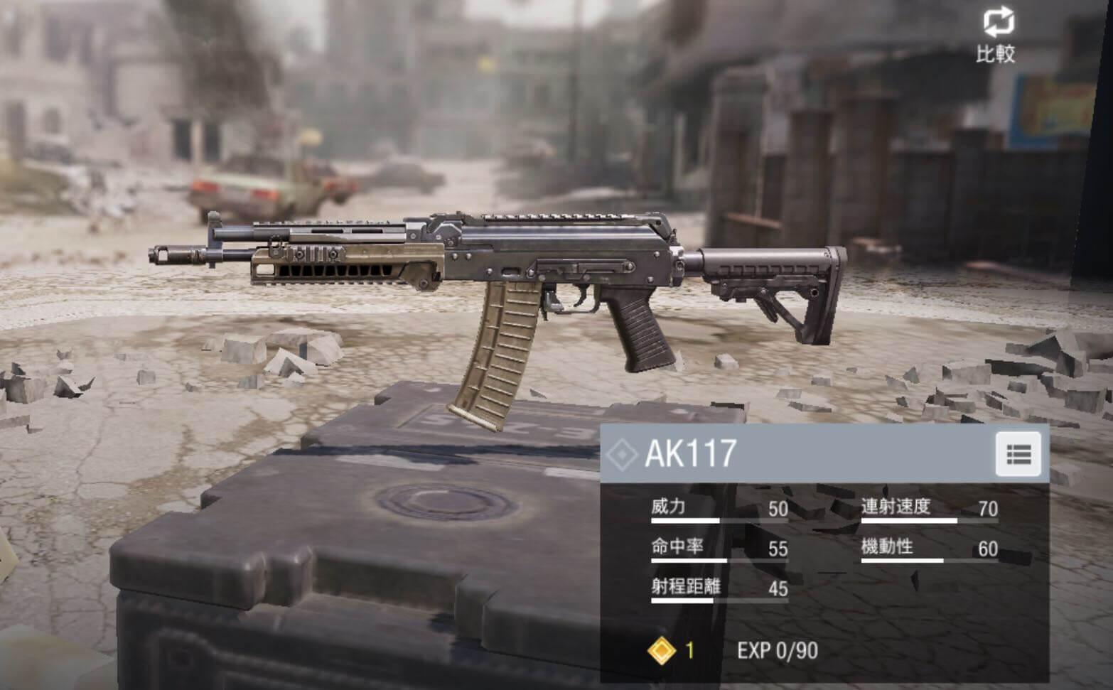 【CoDモバイル】「AK117」の基本性能と評価