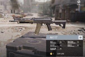 【CoDモバイル】ガチ勢直伝「AK117」最強カスタム!強すぎワロタ。