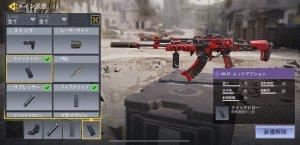【CoDモバイル】AK-47-レッドアクション実際に使ってみた感想【カスタム紹介】