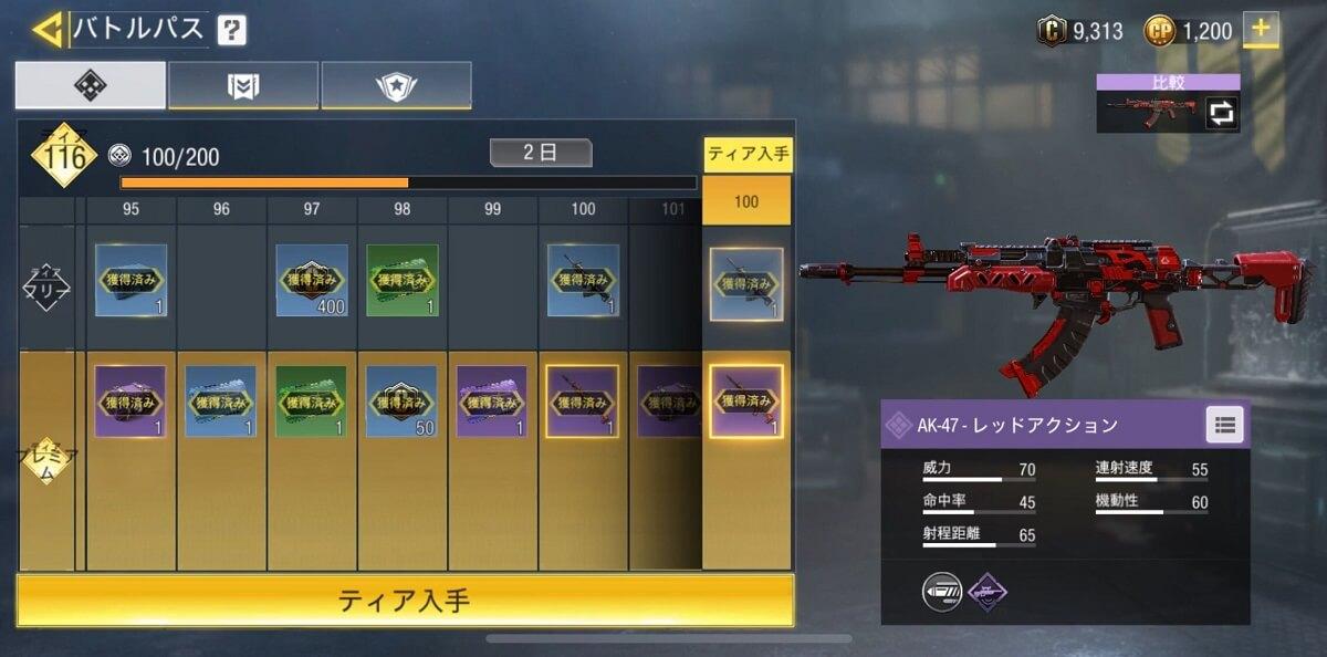 【CoDモバイル】AK-47-レッドアクションの入手方法について