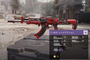 【CoDモバイル】「AK-47-レッドアクション」が超絶カッコイイ件【課金なう】