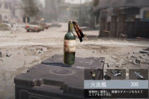 【CoDモバイル】ドミネーションは「火炎瓶」が最強!使い方を解説