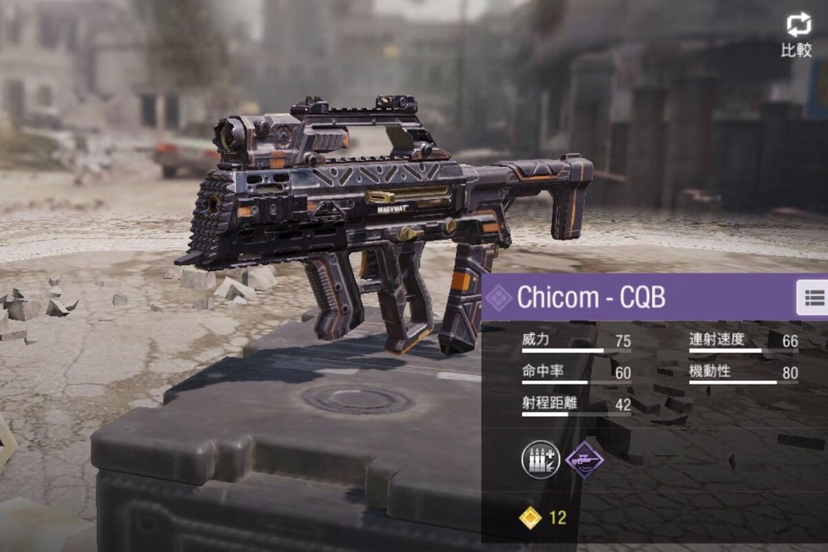 【CoDモバイル】Chicom-CQBを神引き!近距離ならSMG最強かも【評価】