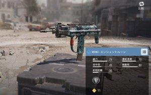 【CoDモバイル】リコイル制御で化ける凶悪な武器「MSMC(エンシェントルーン)」