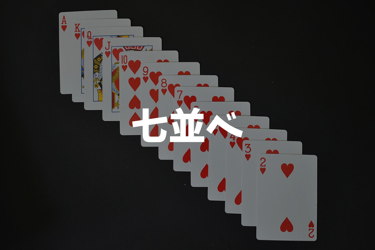 トランプゲームを使ったお年玉の渡し方②:七並べ(しちならべ)
