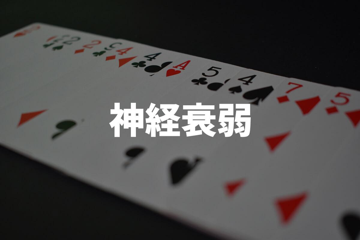 トランプゲームを使ったお年玉の渡し方③:神経衰弱