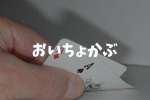 トランプゲームを使ったお年玉の渡し方④:おいちょかぶ