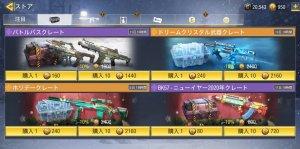 【CoDモバイル】おすすめの課金3位:武器クレート(救済措置なし)
