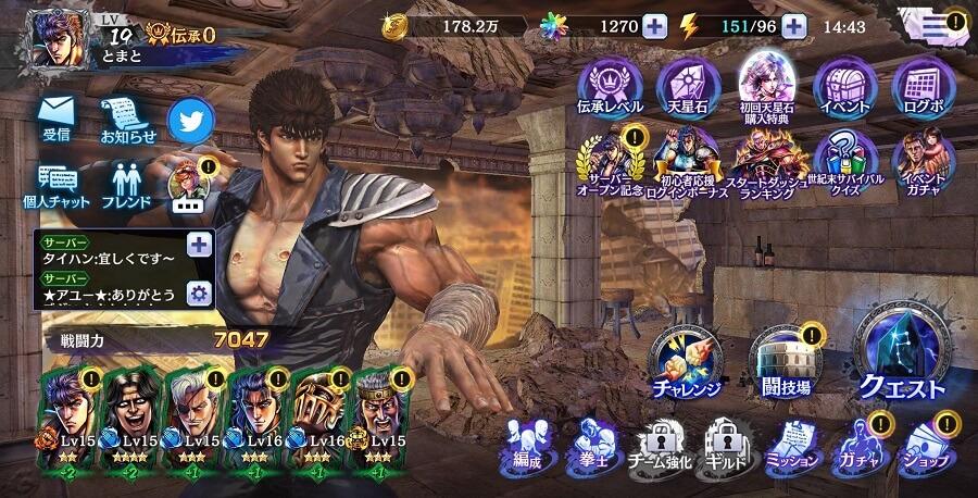 【北斗の拳 LEGENDS ReVIVE】機能は細かく豊富、UIも北斗の拳にマッチさせた作りで雰囲気も良い