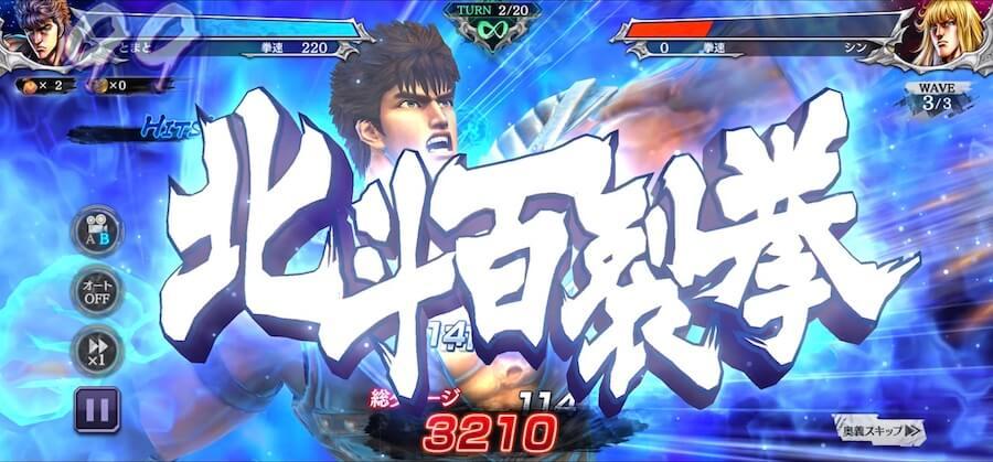 【北斗の拳 LEGENDS ReVIVE】バトル中、ケンシロウ必殺技「北斗百烈拳」