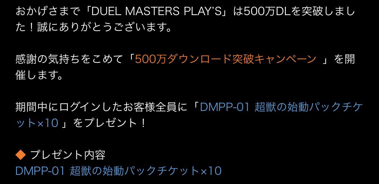 デュエルマスターズプレイス500万ダウンロード