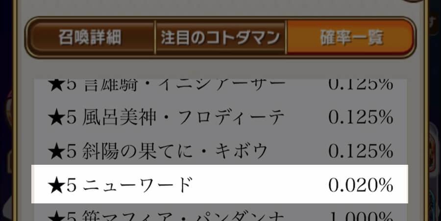 【コトダマン】ニューワードのガチャ確率は0.02%(真言霊祭)