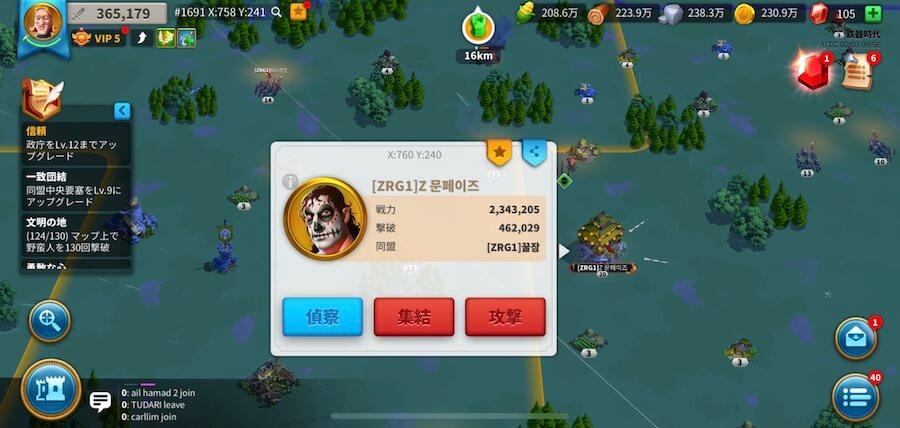 【ライズオブキングダム】韓国軍の強い敵が近くまでワープしてきた