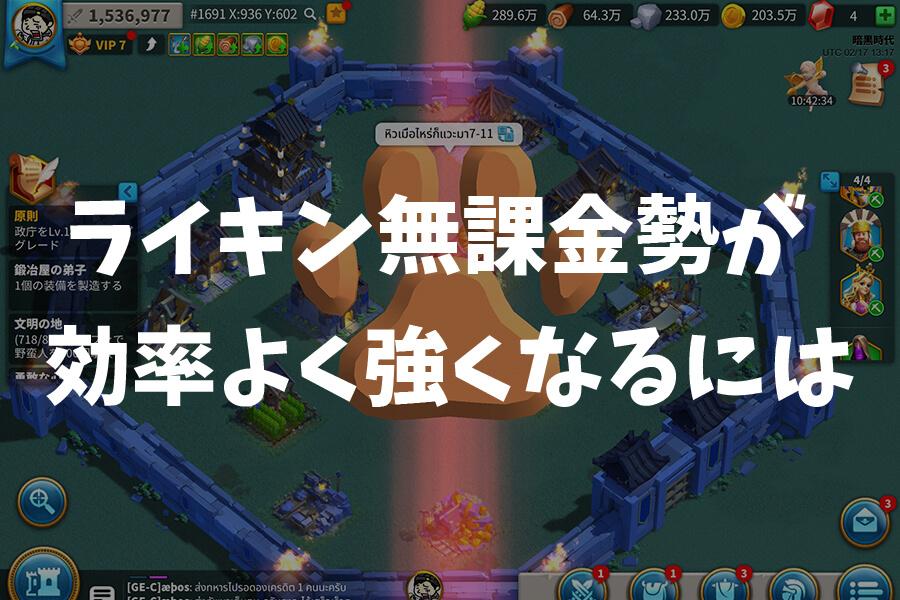 【ライズオブキングダム】無課金で戦力150万超え!効率よく強くなる方法