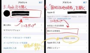 DbDモバイルのダウンロード手順【iOS】AppleIDを開くいて「国または地域名」を選択する(残高があると変更できないので注意)