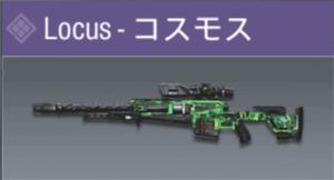 【CoDモバイル】レジェンド帯が厳選する最強武器:Locus