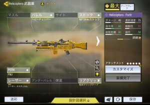 【CoDモバイル】ランクマ(レジェンド帯)でオススメの武器