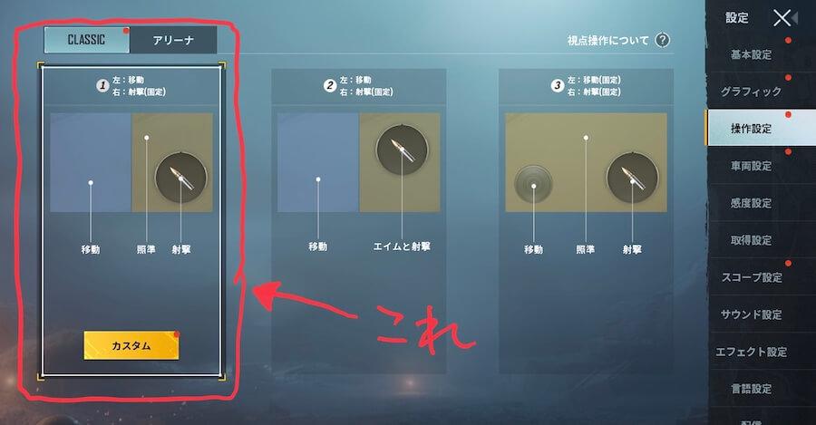 PUBGモバイルのボタン配置設定:操作設定は一番左を選択