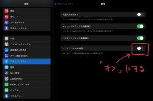 【PUBGモバイル】iPad Proで90FPSが出ない時は端末の設定を見直す