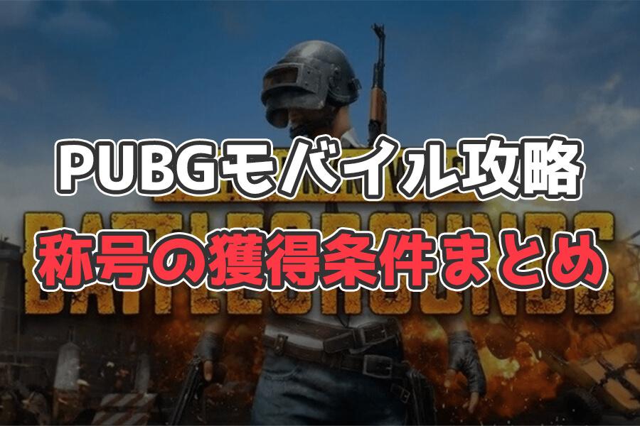 PUBGモバイル「称号」の獲得条件まとめ/ガラスの大砲〜全能ドン勝キング
