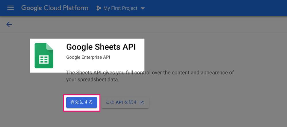 Google Cloud Platformで作成したプロジェクトにGoogle Sheets APIを入れる
