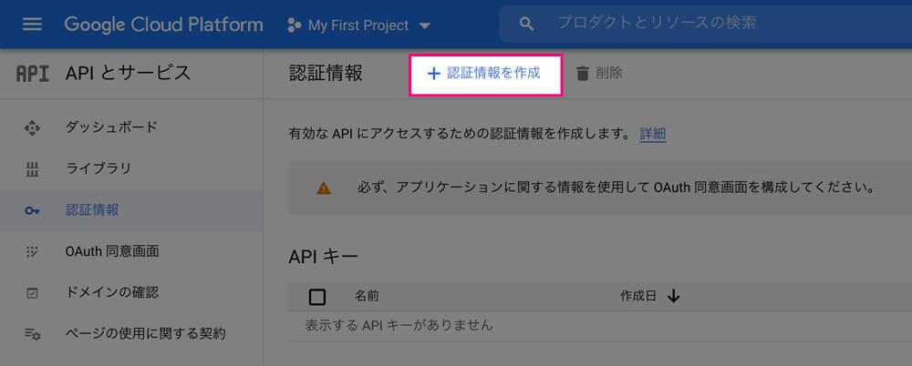 Google Cloud PlatformでAPIキーを発行する①