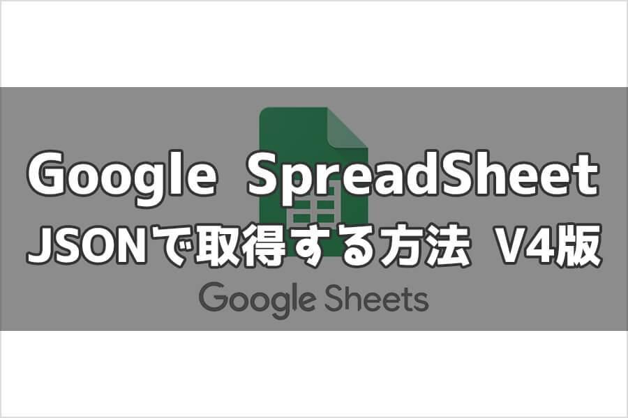 【最新版】Google SpreadSheetのデータをJSONで取得する手順
