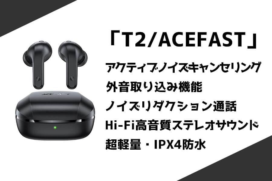 T2/ACEFASTの概要【無線ワイヤレスイヤホン・Bluetooth】