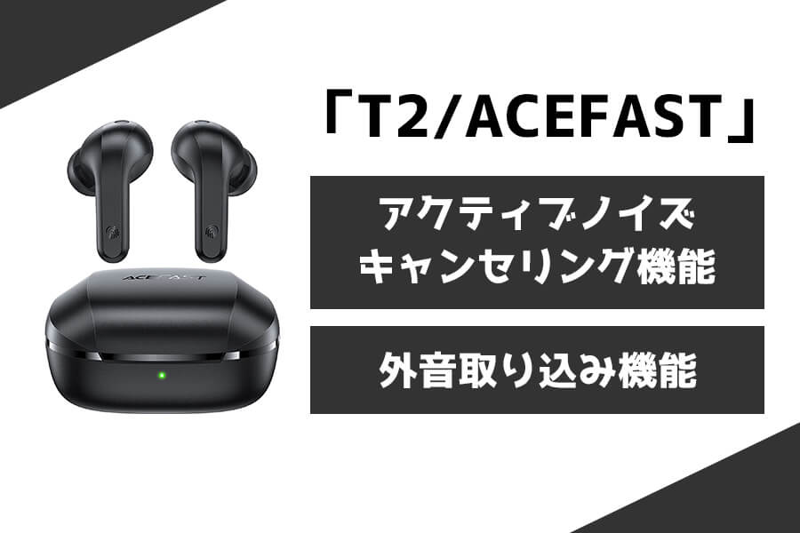 T2/ACEFASTを使った感想・レビュー「アクティブノイズキャンセリング機能と外音取り込み機能」