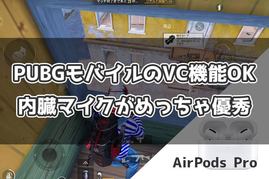 PUBGモバイルでAirPods Proを使った感想「①:VCは快適に利用できる」