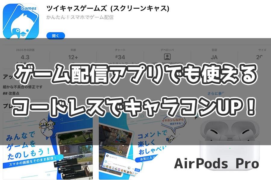 PUBGモバイルでAirPods Proを使った感想「③:AirPods Proはゲーム配信OK」