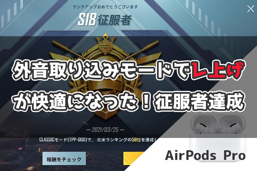 PUBGモバイルでAirPods Proを使った感想「④:外音取り込みとレート上げの相性抜群」