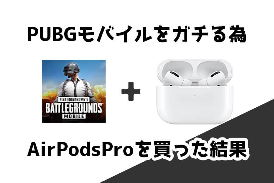 ゲームを快適に遊ぶ為にAirPods Proを購入した結果【PUBGモバイル】